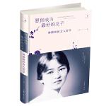 愿你成为最好的女子:林徽因的女人哲学