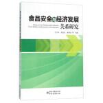 食品安全与经济发展关系研究 9787502642280