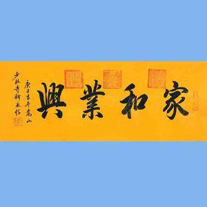 第九十十一十二届全国人大代表,中国佛教协会第十届理事会副会长,少林寺方丈释永信(家和业兴)