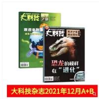 【2021年7月上下 全二册】大科技杂志2021年7月AB打包 科学之谜/天才少年图说百科 脆弱的人类 中国第一个核基地