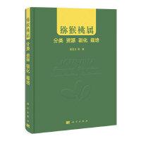 猕猴桃属:分类 资源 驯化 栽培