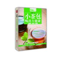 小茶包喝出大健康(MBOOK随身读)(中国家庭必备养生茶疗手册,安全简便经济,适宜所有人群)