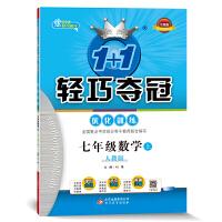 1+1轻巧夺冠・优化训练:七年级数学(上)・人教版(2020秋)