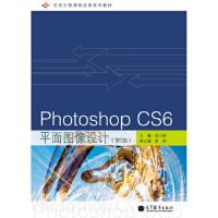 任务引领课程改革系列教材:Photoshop CS6平面图像设计(第2版)(附学习卡) 杨习彬,崔颖 97870403
