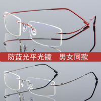 防蓝光平光眼镜记忆合金无框眼镜男女款无度数眼镜可配