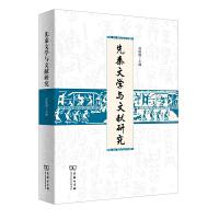 先秦文学与文献研究