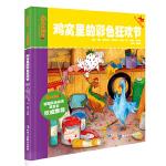 小小变色龙:鸡窝里的彩色狂欢节
