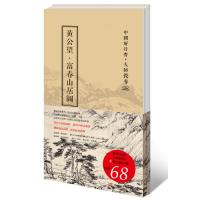 中国好丹青・大师长卷-富春山居图・黄公望