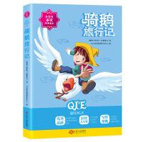 骑鹅旅行记 小学生经典名著阅读丛书 小学适用