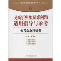 民商事典型疑难问题适用指导与参考 公司企业纠纷卷 黄俊亚 编