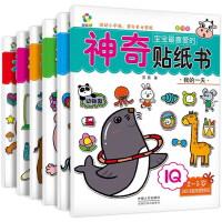 全6册神奇贴纸书 宝宝早教书1-2-3-4-5-7岁儿童专注力训练益智游戏趣味贴画 幼儿启蒙贴图书 我来贴贴纸 开心贴纸童话故事反复粘贴