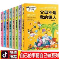 做最好的自己父母不是我的佣人全套8册读书不是为爸妈儿童成长励志故事书儿童读物6-12岁二三四年级课外阅读书