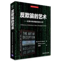 正版图书 反欺骗的艺术――世界传奇黑客的经历分享 (美) 米特尼克(Mitnick, K. D.),(美) 西蒙(Si