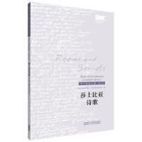【正版新书直发】莎士比亚诗歌(英文版)(莎士比亚全集 英文本)(英)莎士比亚(William Shakespeare)