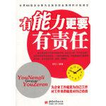 有能力更要有责任舒红著中国城市出版社9787507426731