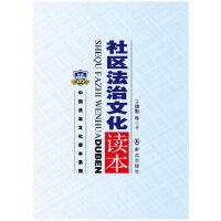 【新书店正版】社区法治文化读本于德魁群众出版社9787501450732