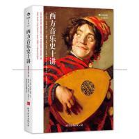 【旧书二手书9成新】西方音乐史十讲(插图修订第9版)