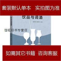 【二手旧书8成新】【二手8成新】 饮品与调酒 9787518052363