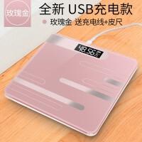 升级款横条玫瑰金USB充电电子称体重秤家用人体秤迷你精准减肥称重计测体重器