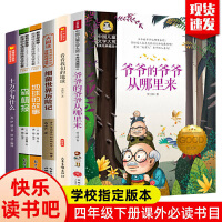 快乐读书吧 四年级下册全套6册 穿过地平线李四光穿越 四年级课外阅读必读书细菌世界历险记高士其 地球的故事森林报 爷爷