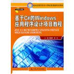 基于C#的Windows应用程序设计项目教程(教育部高职高专计算机教指委规划教材)
