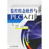 【按需印刷】-监控组态软件与PLC 入门
