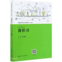 微积分(普通高等学校应用型教材・数学) 吕同富 著,吕同富 编 中国人民大学出版社