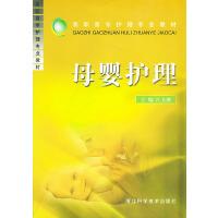 母婴护理――高职高专护理专业教材