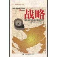 战略:基于全球化和企业道德的思考 (美国)大卫・凯琴(David J.Ketchen.Jr) 艾伦・伊斯纳(Alan