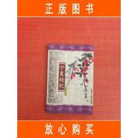【二手旧书9成新】宁夏枸杞 宁夏人民出版社