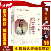 正版包票 绘本阅读与创新教学 黄耀华(U盘版)视频讲座(无DVD光盘碟片)