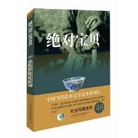 绝对宝贝-中国当代故事文学读本・社会写真系列八