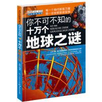 (全新版)学生探索书系・你不可不知的十万个地球之谜