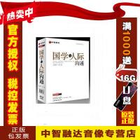正版包票 国学与人际沟通 王为 讲座全集培训光盘 4VCD