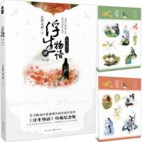浮生物语 4上鱼门国主(再版) 9787535496034 裟椤双树 长江文艺出版社