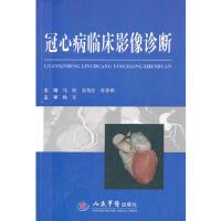 冠心病临床影像诊断 马恒,史英红,孙春娟 9787509169117