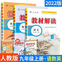 【3本套装】2019新版教材解读初中语文数学英语九年级上册全套3本 人教版RJ 教材解读九年级上册 9九年级上册教材解