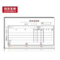 西玛表单 用友票据单据208*127 A4记账凭证配套A4费用报销单S0343,5本装