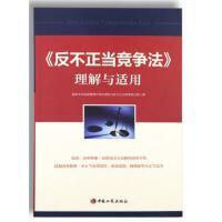正版 反不正当竞争法理解与适用 中国工商出版社