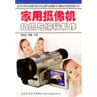 【二手旧书9成新】家用摄像机拍摄与编辑制作 孟晓宏,綦健 山东科学技术出版社 9787533126865