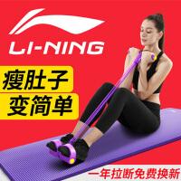 李宁拉力绳家用健身瘦肚子仰卧起坐辅助瑜伽女器材脚蹬拉力器