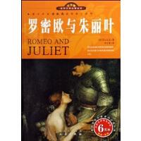 罗密欧与朱丽叶(电子书)