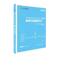 文都教育 杨净 2020考研临床医学综合能力西医病例分析题技巧