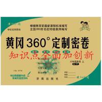 黄冈360°定制密卷六年级英语上册人教版