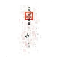 【中商原版】笔纸中国画(修订版)港台原版 �w�V超 香港三联书店 文化艺术 探索及体会传统中国绘画艺术