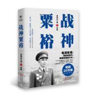 战神粟裕(白金纪念版) 畅销20万册白金纪念版!深度揭秘一代战神粟裕的戎马生涯。