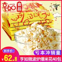 亨如微波炉爆米花4kg 奶油香甜味40包整箱 休闲食品KTV酒吧零食
