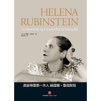 【二手旧书8成新】美容帝国第夫人 赫莲娜・鲁宾斯坦 米谢勒 菲图西 中信出版社 9787508650449