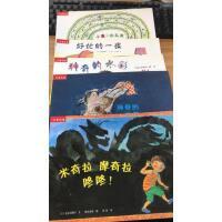 【二手旧书9成新】儿童之友系列绘本 5册合售 小真的长头发 米奇拉 摩气拉 咚?