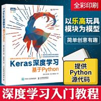 Keras深度学习 基于Python 神经网络建模 编程入门 零基础自学教程书籍 ai人工智能 计算机程序设计 机器学习